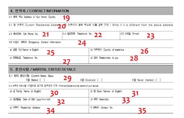 Cách điền Form đăng ký xin visa du lịch Hàn Quốc