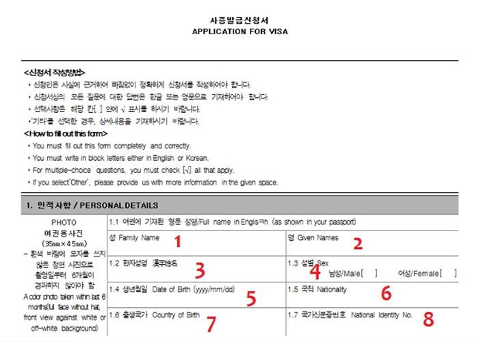 Đơn xin visa du lịch Hàn Quốc