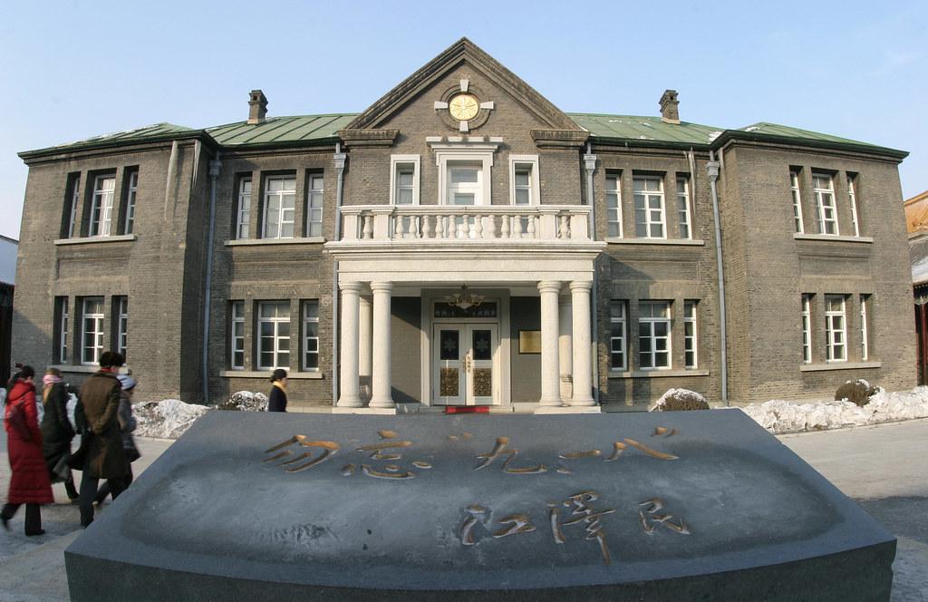 Bảo tàng cung điện Mãn Châu