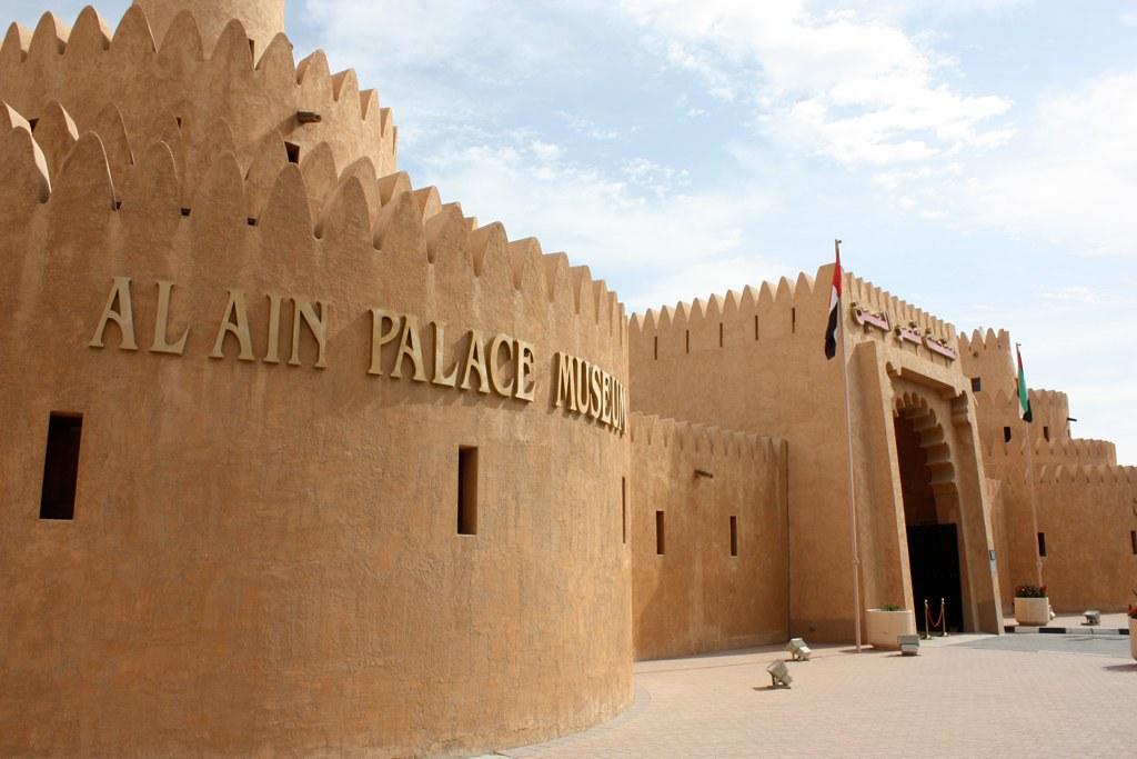 Bảo tàng lâu đài All Ain